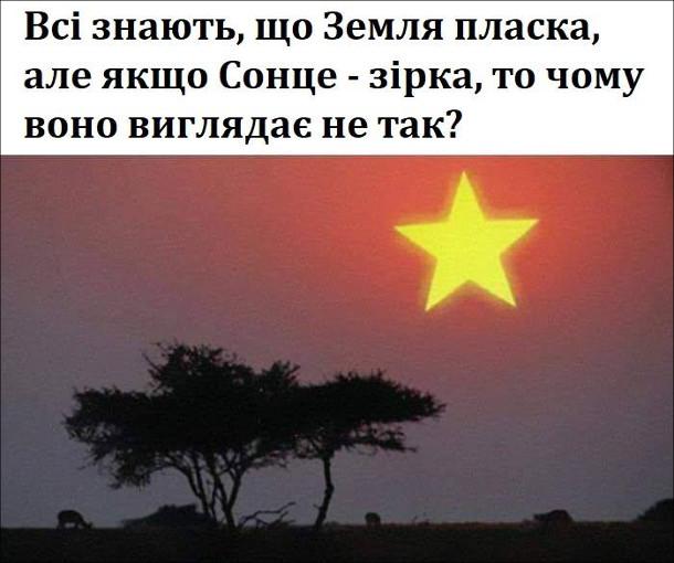 Жарт про Сонце. Всі знають, що Земля пласка, але якщо Сонце - зірка, то чому воно виглядає не так?