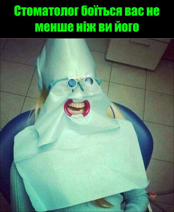 Прикол про стоматолога. Стоматолог боїться вас не менше ніж ви його. На фото: в стоматологічному кріслі сидить пацієнтка в спеціальній масці