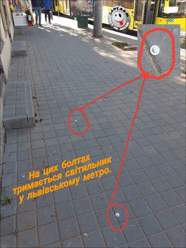 Прикол про Львівське метро. В бруківці закручені болти. На цих болтах тримається світильник у львівському метро