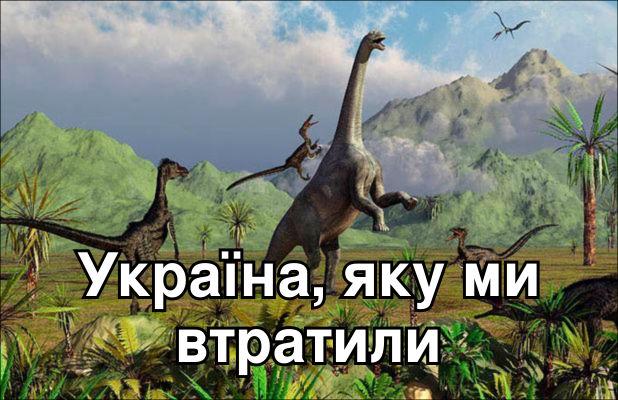 Україна, яку ми втратили - часи динозаврів