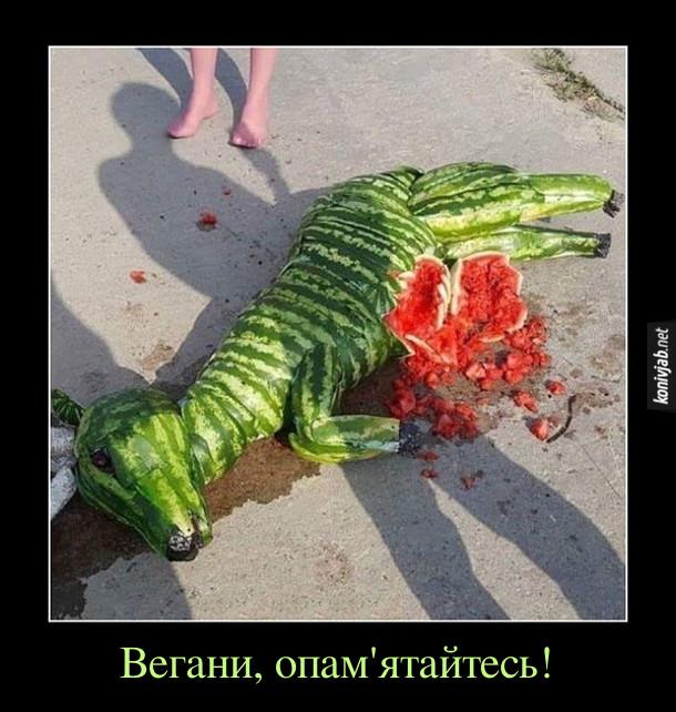 Демотиватор про веганів. Тварина, зроблена з кавуна. Вона розбита, ніби стікає кров'ю. Вегани, опам'ятайтесь!
