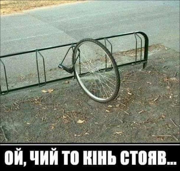 Смішне фото. Ой чий то кінь стояв. Вкрадено велосипед, залишилося лише одне колесо, яке було причіплене замком