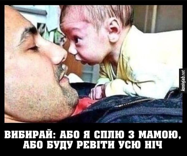 Демотиватор про немовля. Малюк немовля до батька: - Вибирай: або я сплю з мамою, або буду ревіти усю ніч