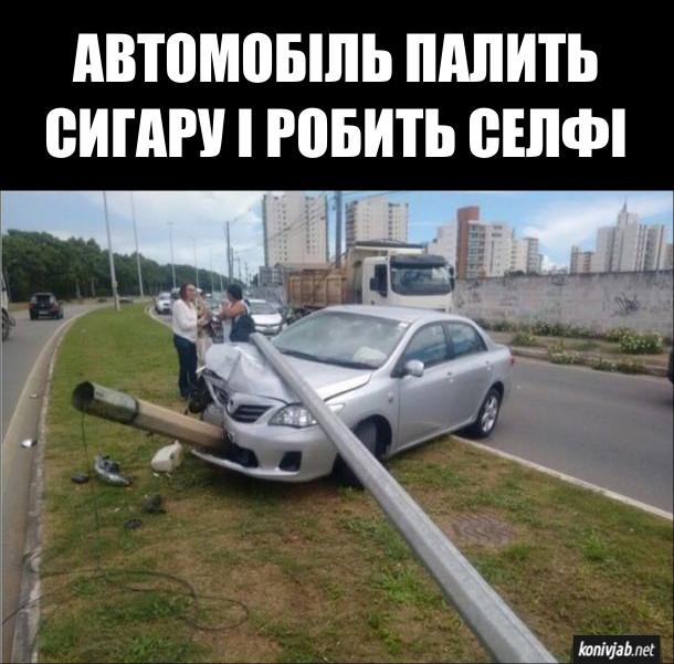 Прикол Аварія автомобіля, який збив стовба. Ніби автомобіль палить сигару і робить селфі