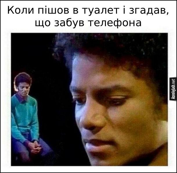 Мем з Майклом Джексоном. Коли пішов в туалет і згадав, що забув телефона