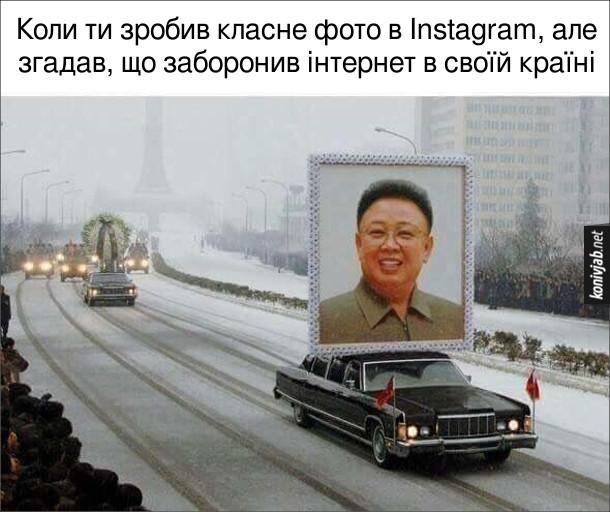 Жарт про КНДР. Везуть великі портрети Кім Чен Іра. Коли ти зробив класне фото в Instagram, але згадав, що заборонив інтернет в своїй країні