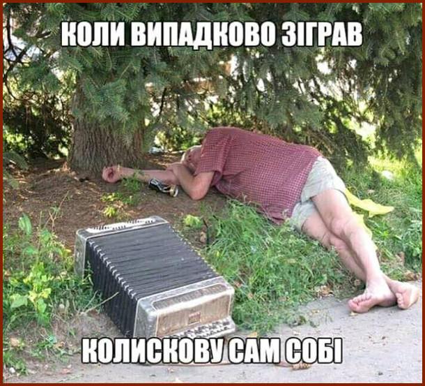 Мем про колискову. Під деревом спить п'яниця, біля нього лежить баян. Коли випадково заграв колискову сам собі