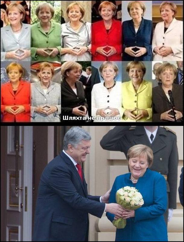 Прикол Меркель Порошенко. Меркель завжди тримає складені руки. Порошенко вклав туди букет