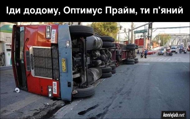 Прикол про трансформерів. Перекинута на бік вантажівка. Іди додому, Оптимус Прайм, ти п'яний