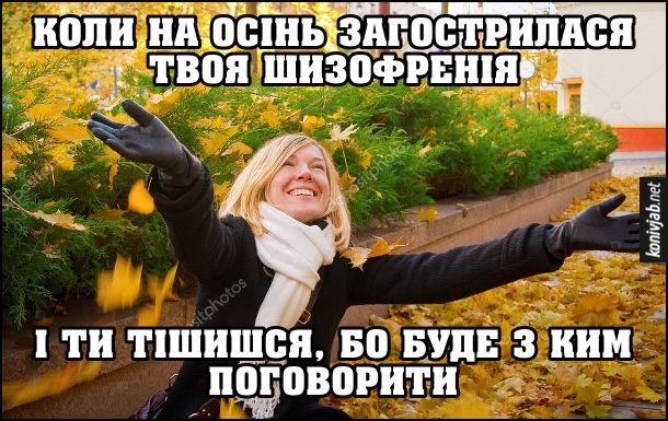 Мем про осінню депресію. Коли на осінь загострилася твоя шизофренія і ти тішишся, бо буде з ким поговорити
