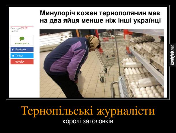 Смішний заголовок. Минулоріч кожен тернополянин мав на два яйця менше ніж інші українці. Тернопільські журналісти - королі заголовків.