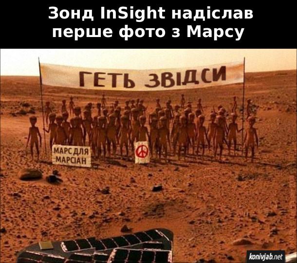 """Прикол Зонд InSight надіслав перше фото з Марсу. Марсіани з плакатами """"Геть звідси"""", """"Марс для марсіан"""""""