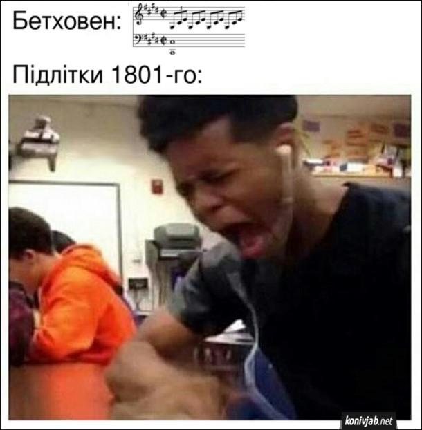 Мем про Бетховена. Бетховен: починає грати 14 сонату (Місячну сонату). Підлітки 1801: шаленіють