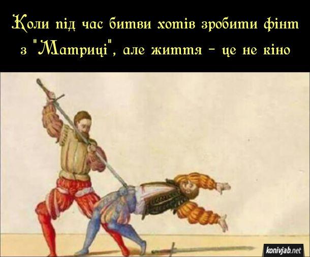 """Мем Середньовічні поєдинки.  Старовинний малюнок, де один чоловік простромив списом іншого чоловіка, який вигнувся, як Нео, коли ухилявся від куль. Коли під час поєдинку хотів зробити фінт з """"Матриці"""", але життя - це не кіно"""