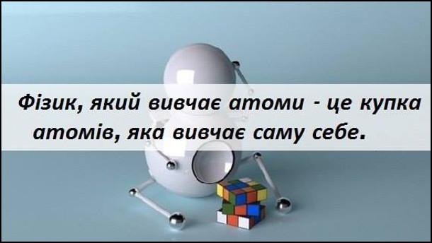 Анекдот про атоми. Фізик, який вивчає атоми - це купка атомів, яка вивчає саму себе
