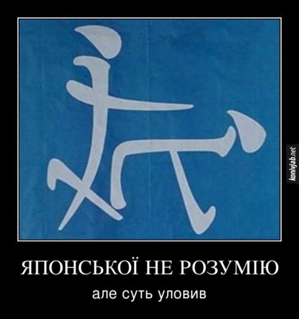 Я кохаю тебе японською - ієрогліф, що схожий на статевий акт. Японської не розумію, але суть уловив