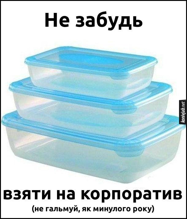 Жарт про корпоратив. Не забудь взяти на корпоратив контейнери для їжі. Не гальмуй, як минулого року