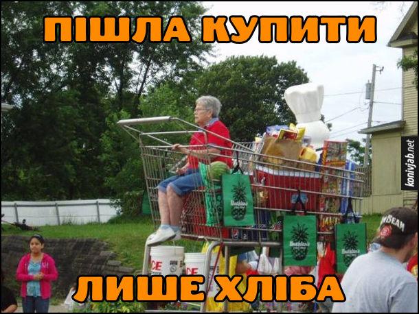 Мем Покупки в супермаркеті. Пішла купити лише хліба, а в результаті виїхала з супермаркету на гігантському візку, сповненому покупок