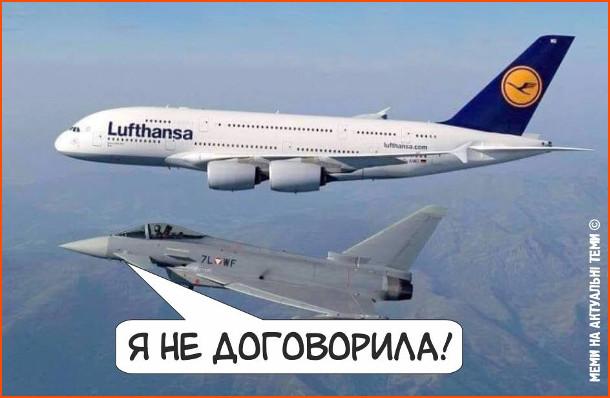 Прикол Сварка з дівчиною. Летить пасажирський літак Lufthansa, його наздоганяє винищувач і з кабіни гукає жінка: - Я не договорила!