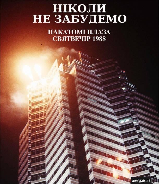 Прикол Міцний горішок. Ніколи не забудемо. Накатомі Плаза, святвечір 1988 року. Вибух хмарочоса у фільмі Міцний горішок (Die Hard)