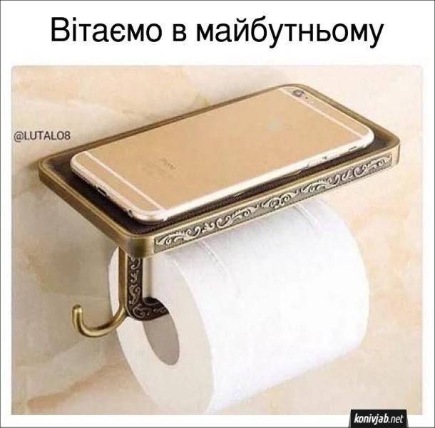 Аксесуар для туалету. На тримачі для ткалетного паперу, спеціальна поличка для смартфона. Вітаємо в майбутньому