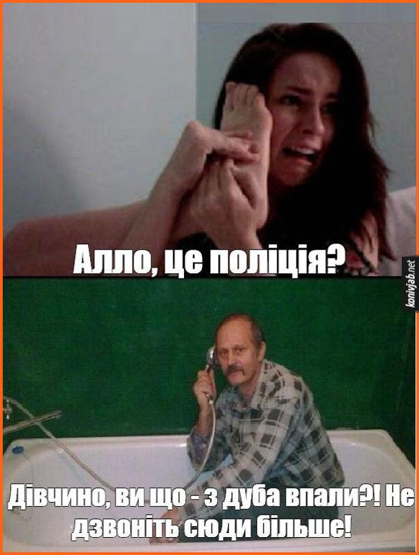 Абсурдний мем. Дівчина тримає свою ступню біл вуха, ніби телефон і каже: - Алло, це поліція? Чоловік, сидячи у ванній і тримаючи змішувач: - Дівчино, ви що - з дуба впали?! Не дзвоніть сюди більше!