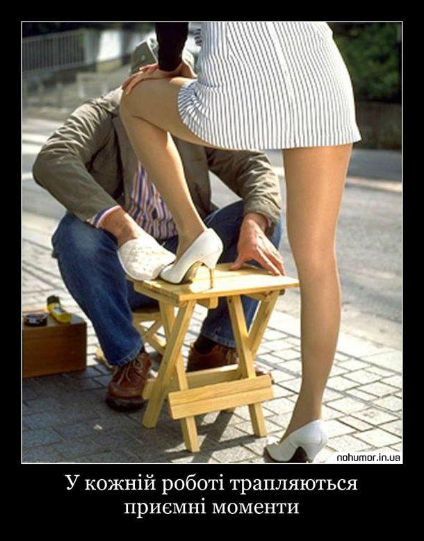 Прикол. Чистильник взуття чистить взуття дівчині в короткій сукні. У кожній роботі трапляються приємні моменти