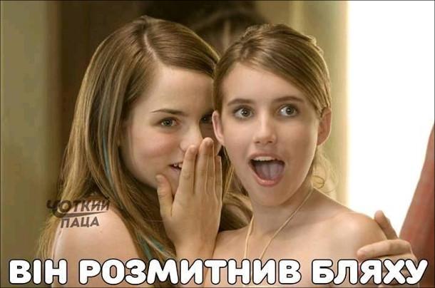 Мем про євробляхи. Дівчина захоплено каже до іншої: - Він розмитнив бляху