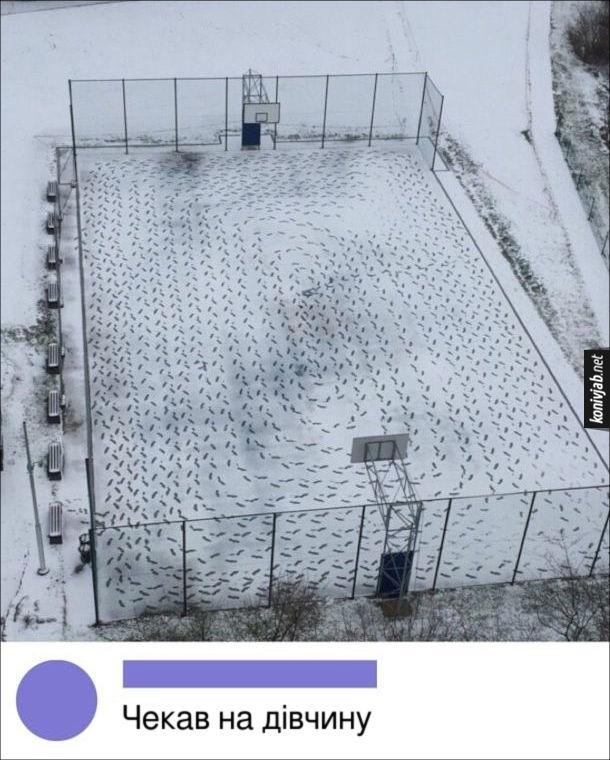Прикол про сліди на снігу. На засніженому спортмайданчику витоптані сліди акуратними колами. Коментар під фото: Чекав на дівчину
