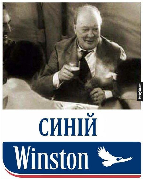 Прикол Вінстон Черчилль. Пачка цигарок Синій Winston з фото п'яного Вінстона Черчилля з чаркою в руці