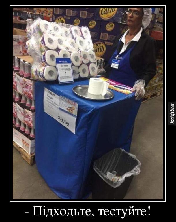 Смішний випадок в супермаркеті. Стоїть продавчиня з пробниками туалетного паперу: - Підходьте, тестуйте!