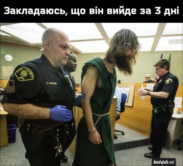 Прикол в поліції США. Поліція Сіетлу заарештувала чоловіка, схожого на Ісуса. В поліцейських на рукавах єврейські шестикутники. Закладаюсь, що він вийде за 3 дні