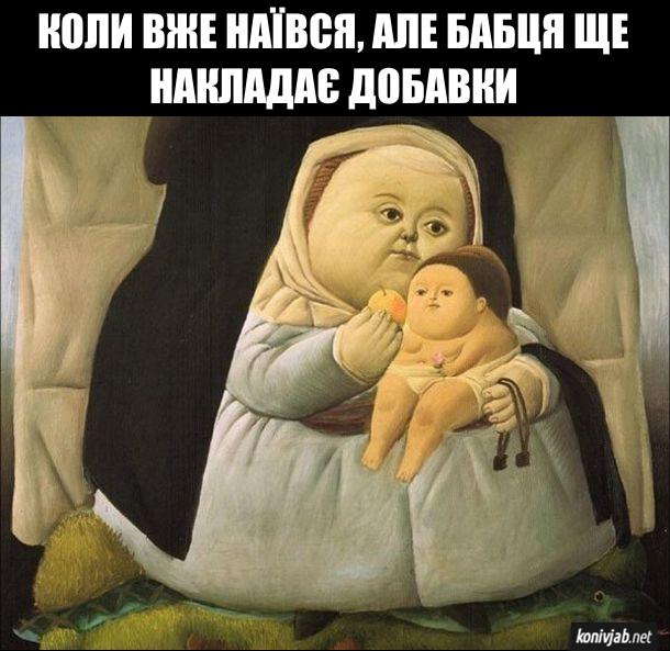 Мем Як годує бабця. Коли вже наївся, але бабця ще накладає добавки