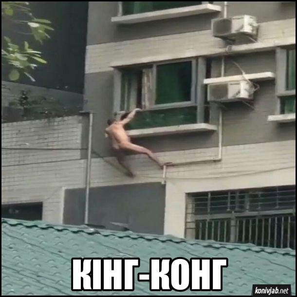 Голий чоловік за вікном лізе ніби Кінг-Конг