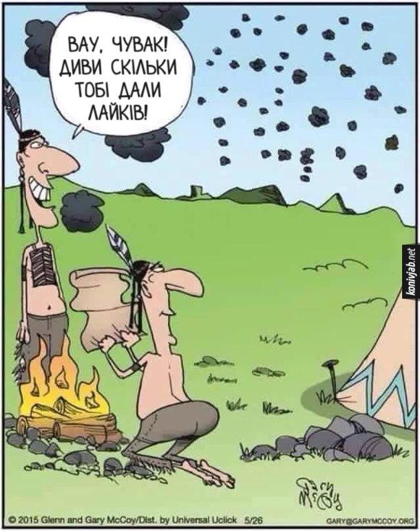 Комікс про індіанців. Індіанець пустив димовий сигнал повідомлення за допомогою диму з багаття. У відповідь побачив вдалині багато димових сигналів. До індіанця підійшов друг і каже: - Вау, чувак! диви скільки тобі дали лайків!