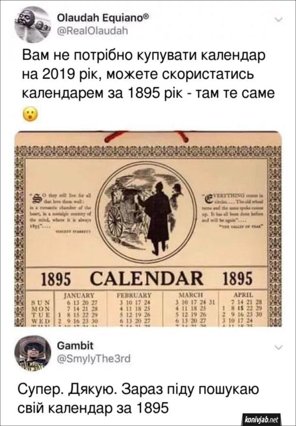 Прикол Календар на 2019. Твіт:  Вам не потрібно купувати календар на 2019 рік, можете скористатись  календарем за 1895 рік - там те саме. Коментар: Супер. Дякую. Зараз піду пошукаю свій календар за 1895