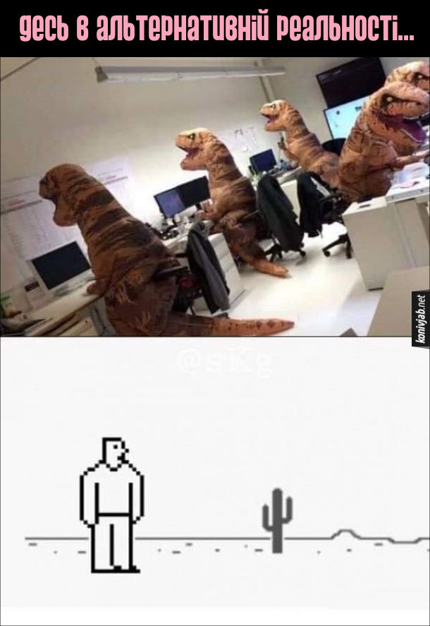 Прикол Паралельна реальність. Десь в альтернативній реальності динозаври сидять за комп'ютерами а в хромі в грі замість динозаврика - людина