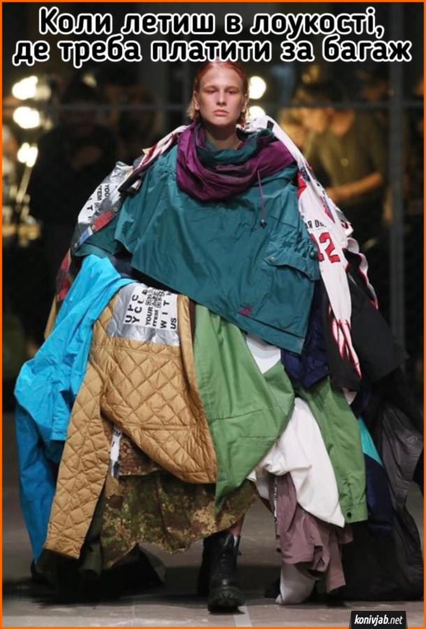 Прикол про моду. На подіумі модель одягнена, як капуста в багато різних лахів. Коли летиш в лоукості, де треба платити за багаж