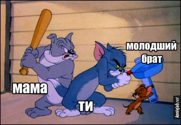 """Мем про молодшого брата. Кадр з мультфільму """"Том і Джері"""". Том (ти), б'є Джері (молодший брат), а тома ззаду б'є пес (мама)"""