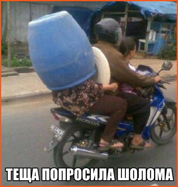 Смішне фото На мотоциклі. Сіли на мотоцикла - зять, дочка і теща. Теща попросила шолома - зять надів їй на голову пластикову бочку.