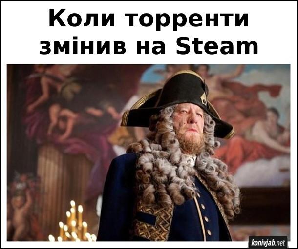 Мем про ліцензійні ігри. Коли торренти змінив на Steam (сервіс ліцензійних ігор), почуваєшся ніби шляхтич