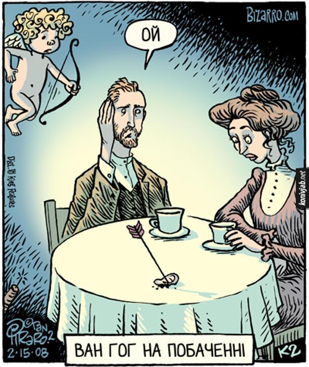 Чому ван Гог без вуха. Вінсент ван Гог на побаченні  з дівчиною. Ззаді підлетів амур і стрельнув з лука, але промахнувся і відтяв ван Гогу вухо. Ван Гог: - Ой