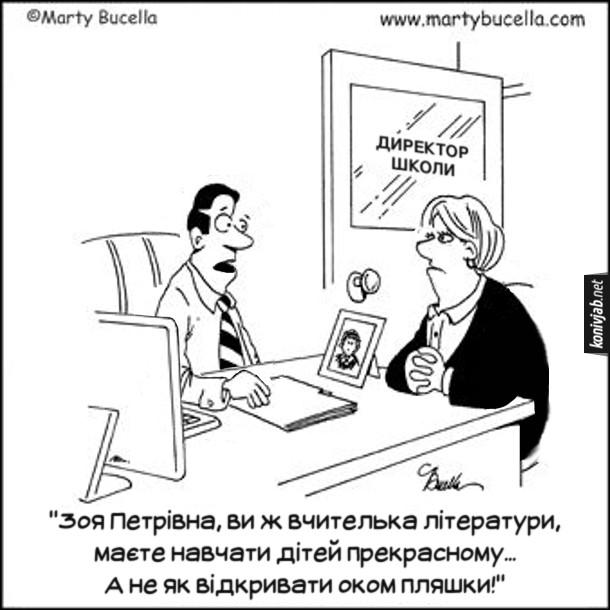 """Прикол про вчительку літератури. Вчителька прийшла в кабінет директора школи. Директор: - """"Зоя Петрівна, ви ж вчителька літератури, маєте навчати дітей прекрасному... А не як відкривати оком пляшки!"""""""