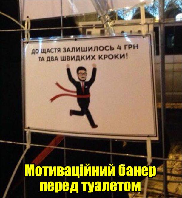 """Смішна Реклама туалету. Мотиваційний банер перед туалетом. Зображений чоловік, який добіг до фінішу. Надпив: """"До щастя залишилось 4 грн та два швидких кроки!"""""""