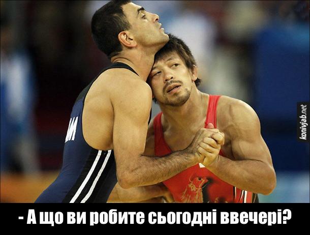 Прикол Вільна боротьба. Двоє спортсменів зцепилися, ніби танцюють романтичний танець. - А що ви робите сьогодні ввечері?
