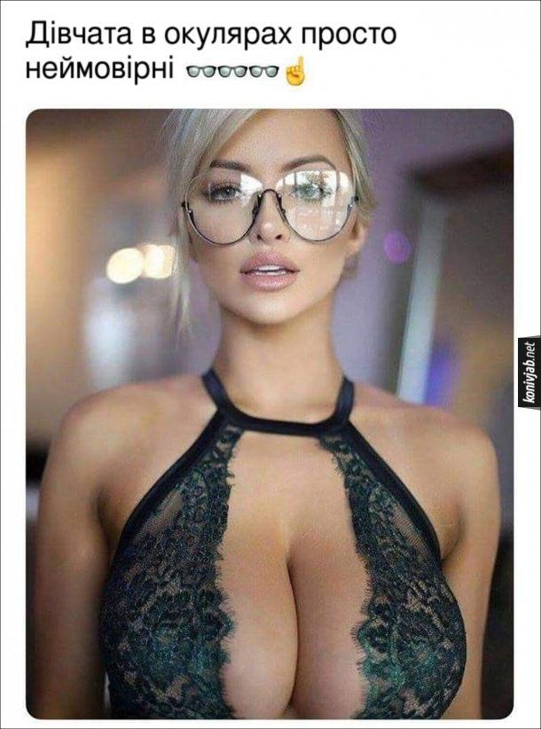 Прикол Дівчина з великими грудьми. Дівчата в окулярах просто неймовірні