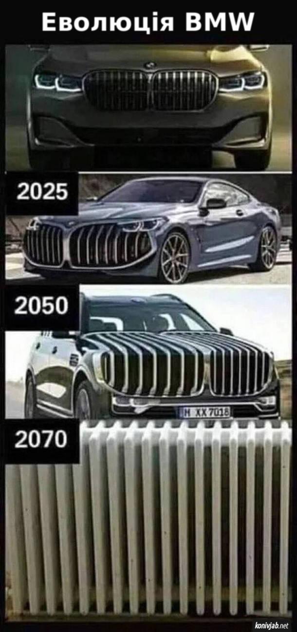 Жарт про BMW. Еволюція BMW. Як з часом змінюється дизайн автомобілів в 2025 році, 2050 році, 2070 році. Щоразу радіаторні решітки стають більшими і зрештою перетворюються на батарею опалення (як в кімнаті)