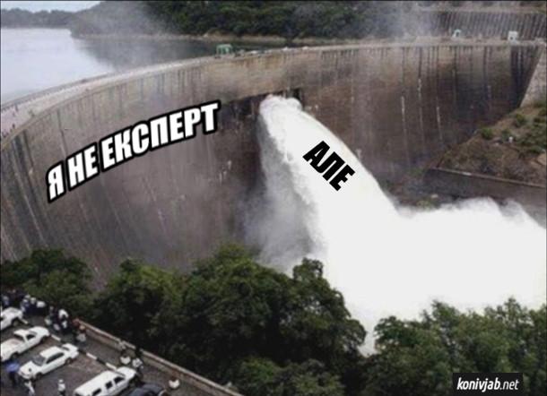 """Мем Срачі в соцмережах. Некомпетентні люди починають суперечку: """"Я не експерт, але..."""" На фото: Дамба (""""я не експерт"""") з якої б'ється потужний струмінь води (""""але"""")"""