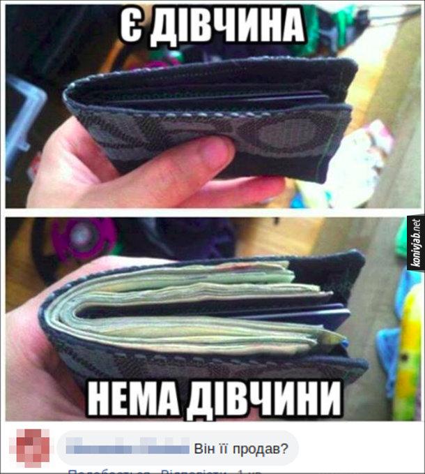"""Мем З дівчиною і без. Хлопець запостив мем з двома фотками. На першій - порожній гаманець з підписом """"Є дівчина"""". На другій -гаманець з грошима і підпис """"Нема дівчини"""". Коментар: - Він її продав?"""