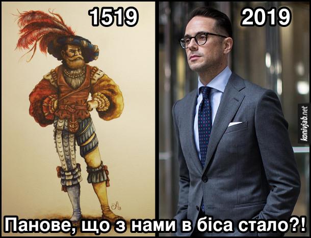 Мем Чоловіча мода. Чоловічий костюм в 1519 і в 2019 роках. Панове, що з нами в біса стало?!